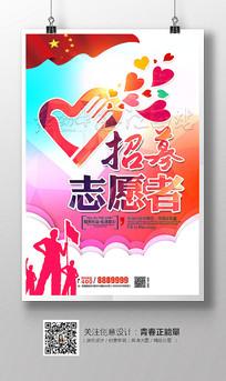 时尚招募志愿者海报设计