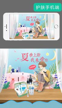 手机端海报无线端护肤彩海报