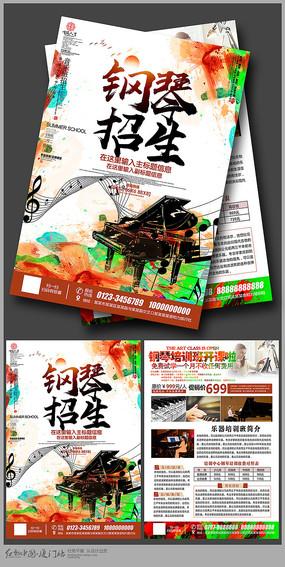 水彩风钢琴宣传单设计