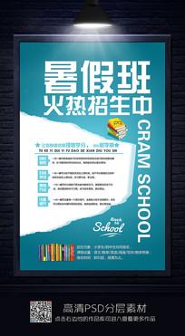 暑假班招生海报