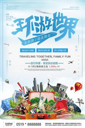 小清新环游世界夏季旅游海报