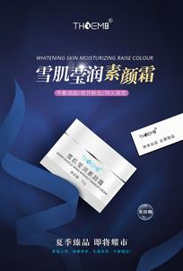 新品上市化妆品海报设计