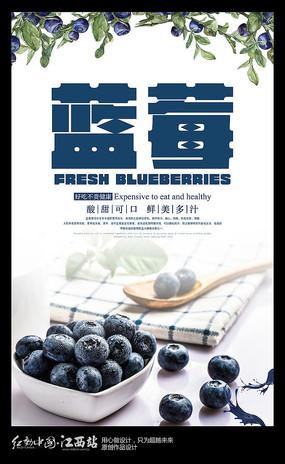 新鲜蓝莓促销海报