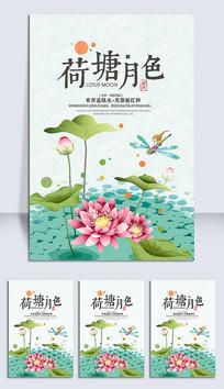 新中式淡雅荷塘月色古风海报