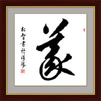 义字草书新中式装饰画