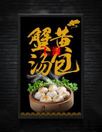 正宗上海蟹黄汤包宣传海报