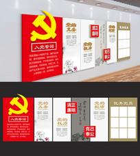 中国风党建文化墙廉政文化墙
