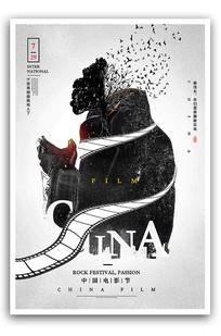 中国风电影节创意海报