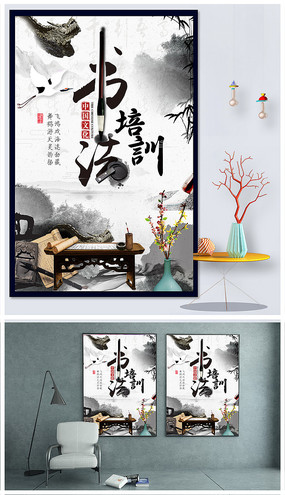 中国风高端书法海报