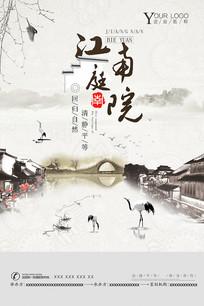 中国风江南庭院房地产海报