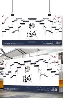 中国风简约房地产海报设计