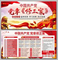 中国共产党党章修正案展板
