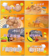 中国味道中秋节月饼浓情促销视频