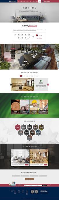 装修公司套餐整装专题页面设计 PSD
