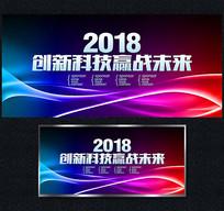 2018企业会议展板