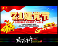71建党节宣传展板