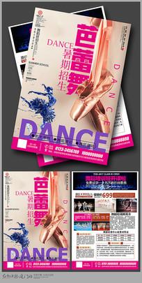 芭蕾舞暑期培训招生宣传单