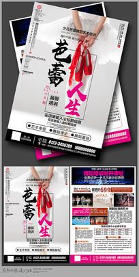 芭蕾舞招生宣传单