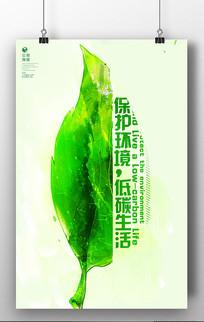 保护环境低碳生活公益海报设计