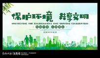 保护环境共享文明宣传海报