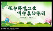保护环境卫生宣传海报