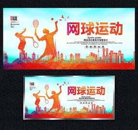 炫彩网球运动宣传海报