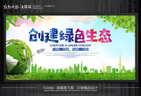 创建绿色生态公益海报
