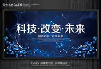 创新科技海报