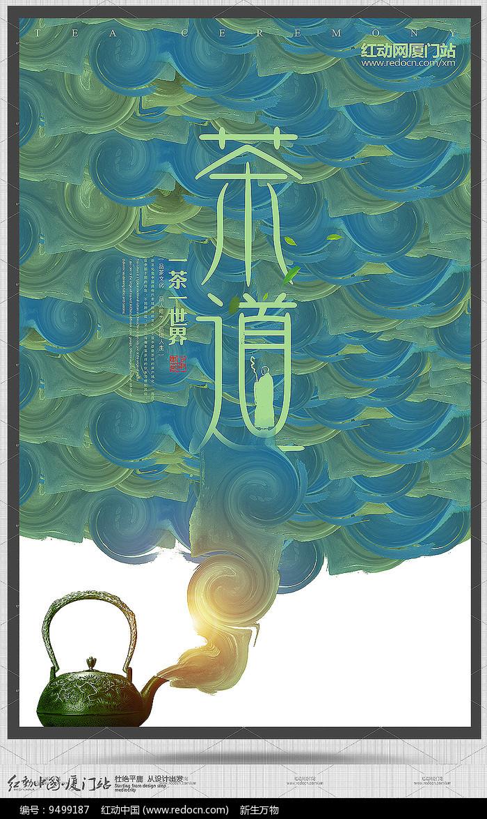创意茶道文化宣传海报设计图片