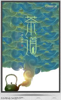 创意茶道文化宣传海报设计