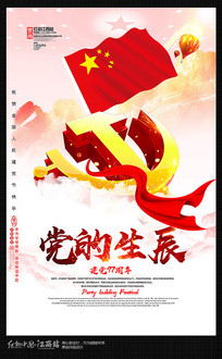 创意党的生辰建党节海报设计