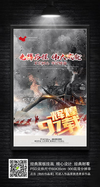 大气71建党节宣传海报