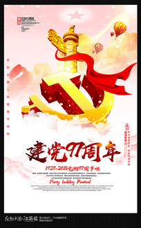 大气建党97周年建党节海报
