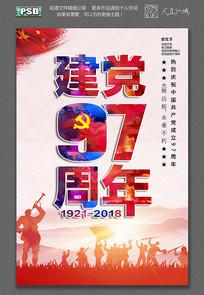 大气建党节建党97周年海报
