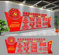 大气企业党建党员活动室文化墙 CDR