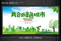 共创绿色城市海报