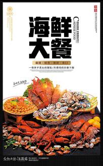 海鲜大餐海报