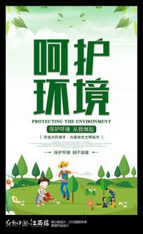 呵护环境宣传海报