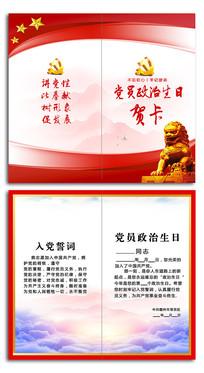 红色党员政治生日纪念贺卡
