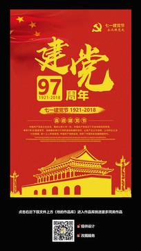 建党97周年建党节海报