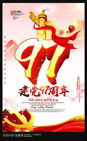 建党97周年建党节海报设计
