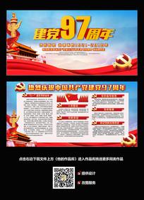 建党97周年建党节宣传栏展板