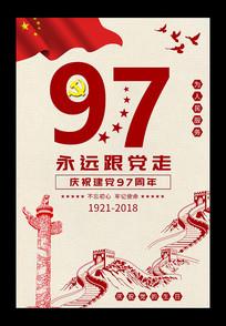 建党节建党97周年创意海报