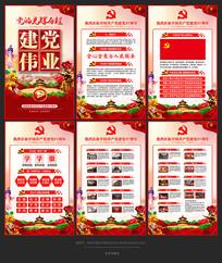 建党伟业党的光辉历程宣传展板
