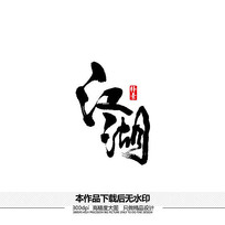 江湖矢量书法字体