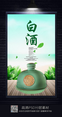 简约白酒宣传海报
