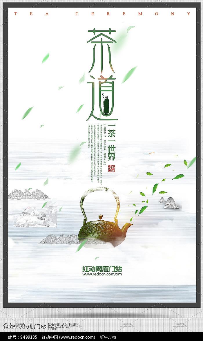 简约创意茶道文化宣传海报设计