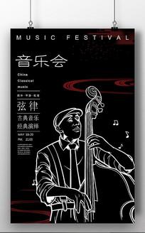 简约黑色音乐会海报
