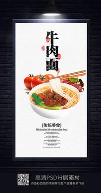 简约牛肉面海报