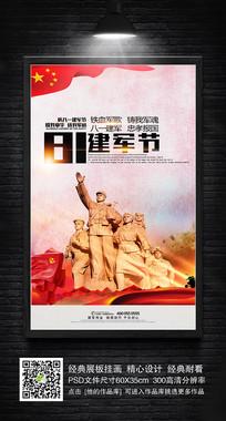 经典81建军节宣传海报